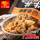 【40%クーポン配布 5/9 0時から】送料無料!吉野家 冷凍牛丼の具120g×28袋【総合1位】