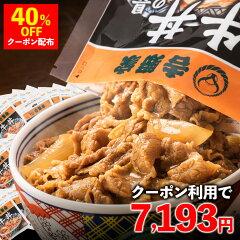 吉野家 冷凍牛丼の具120g×28袋【衝撃40%OFFクーポン】1袋約257円!送料無料!