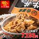 【40%OFFクーポン有!】送料無料!吉野家 冷凍牛丼の具120g×28袋【総合1位】【期…