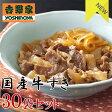 【新商品】吉野家 冷凍国産牛すき焼の具30袋セット