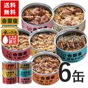 吉野家 常温缶飯6種6缶セット【常温配送/冷凍同梱不可】【送料無料】台風や地震の備えに