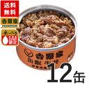 吉野家 缶飯牛丼12缶セット【非常用保存食】【常温配送/冷凍同梱不可】【送料無料】