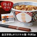 【母の日ギフト】吉野家 金文字丼とオリジナル箸+牛丼5袋のセ...