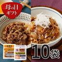 【母の日ギフト】吉野家 冷凍国産セット(国産牛すき焼の具5袋・国産牛焼肉丼の具5袋)