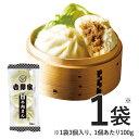 吉野家 特製牛肉まん3個入り【冷凍】100g(3個入り)×1袋