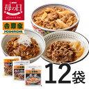 吉野家 牛肉特選3品12袋セット (牛丼