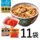 吉野家 牛丼の具10