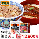 【送料無料】数量限定!吉野家 牛丼の具12袋とうなぎ6袋12...