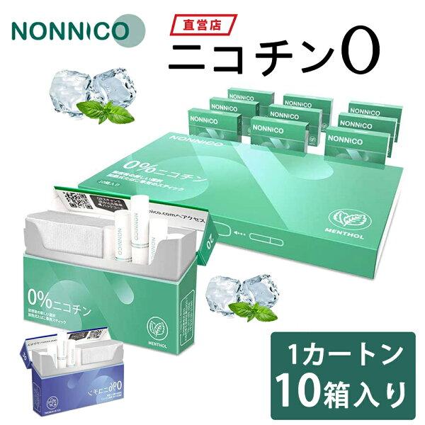 \クーポンで300円OFF /NONNICOノンニコ10箱(1箱20本入り)1カートン加熱式タバコ加熱式たばこIQOSとその互換