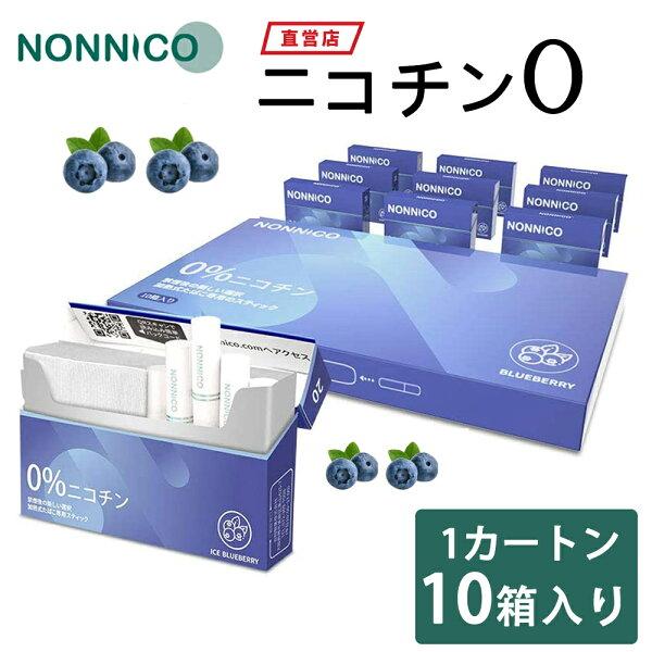 アイスブルーベリー NONNICOノンニコ10箱(1箱20本入り)1カートン加熱式タバコIQOSとその互換機用アイコスヒートス