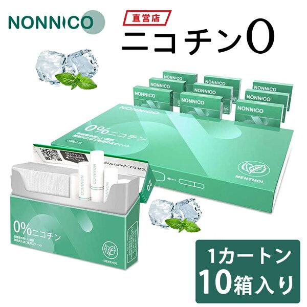 メンソール NONNICOノンニコ10箱(1箱20本入り)1カートンニコチン0加熱式タバコスティック加熱式タバコ加熱式タバコヒ