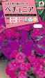 花種 NL300 ペチュニア F1 ロンドエッセンス アラビアンハート 小袋 [FPT753]【花の種】【タキイのタネ】【送料110円〜】【ガーデニング】