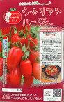 マロウの地中海トマト シシリアンルージュ ミニトマト種子 100粒【イタリアトマト】【野菜の種】【郵便利用で送料無料】