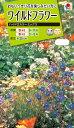 花種 NL200 ワイルドフラワー ハイドロカラー ミックス 小袋 [FZZ956]【花の種】【タキイのタネ】【ガーデニング】
