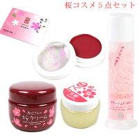 桜の香り5点セット桜クリーム花香水花紅ボディジェル紙せっけん5点SET母の日ギフト送料無料ラッピング無料コスメ化粧