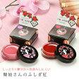 口紅 【舞妓さんのふしぎ紅】 リップクリーム 舞妓さんのふしぎ紅 コスメ 化粧 化粧品 チーク