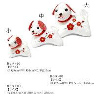 ちりめん干支飾り戌(中)2018干支えといぬ戌年犬イヌ飾り2018年