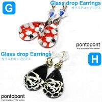 【pontopont】ガラスピアスぴあす耳耳飾りアクセサリーearearrings硝子カワイイ選べる12種類