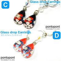 【pontopont】ガラスイヤリング耳耳飾りアクセサリーearearrings硝子カワイイ選べる9種類