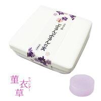 洗顔石鹸ぷるんぷるんの実石けんソープ美容透明石鹸美容成分日本製お肌に優しい菫衣草ラベンダー
