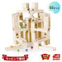 Mag-Building 知育玩具 積み木 おもちゃ ビー玉 転がし 男の子 女の子 1歳 2歳 3歳 木製 ブロック 立体 パズル スロープトイ 迷路 出産祝い 子供 誕生日 プレゼント 66ピース