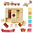 木製積木ゲーム 知育玩具 積み木 48ピース バランスゲーム 幼児 保育園 幼稚園 木のおもちゃ つみき 遊び 子供 室内