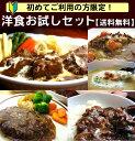 とろけるビーフシチュー、肉汁溢れるハンバーグ、洋食屋さんのハヤシライス、まかないビーフカ...