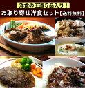 ビーフシチュー入り♪お取り寄せ洋食セット【送料無料】【惣菜】...