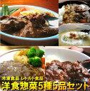 洋食惣菜5種5品セット【送料無料】惣菜 オードブル 内祝 内...