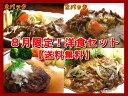 8月限定!洋食セット【送料無料】【200908_送料無料】