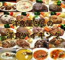 洋食屋さんの洋食バイキング福袋【送料無料】【クリスマス】【オ...