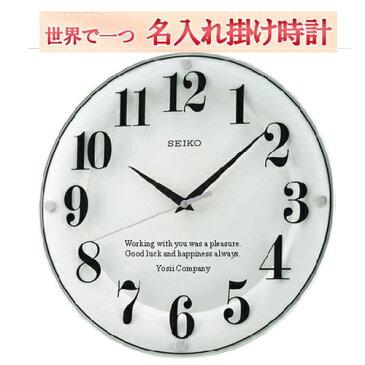 (セイコー名入れ 掛け時計 ) クオーツ 掛け時計 文字入れ時計 サンドブラストにてエッチングを施し、世界で1個だけの掛け時計を!!  3行名入れまで 時計代金を含みます。【エッチング】【日本語文字入れは13字まで】KX608W