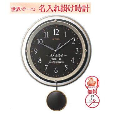 (名入れ 時計 電波時計 ) RHYTHM スイング ブラウン (名入れ時計) 電波 掛け時計 ゆったり振り子機構 文字入れ 名入れ 名前入れ メッセージ 【世界で1個だけオリジナルメッセージ・こだわり・3行名入れ】【本来機能の邪魔にならず、しかも記念に残るメッセージ】