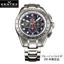 (あす楽)限定品 Blue Impulse SP silver eddition S720M-04  ケンテックス ブルーインパルスSP シルバーエディション  メンズ (自衛隊時計)