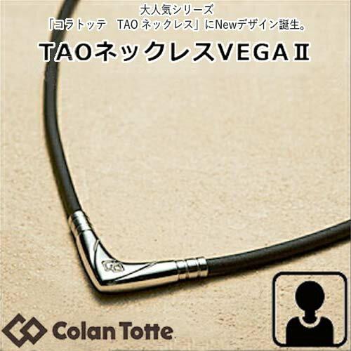 (あす楽)コラントッテ VEGA2 ベガ (Colantotte) TAO ネックレス VEGA2【M  L LL】 正...