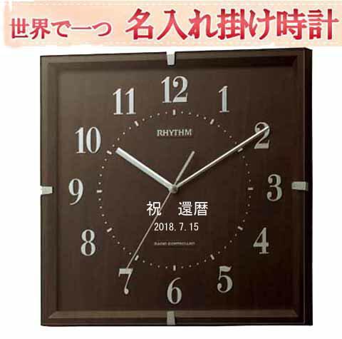 d2a92a4098 (名入れ掛時計) RHYTHM 8MY502SR06 電波 掛け時計 茶色 文字入れ 名入れ 名前入れ