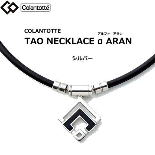 (あす楽)コラントッテ タオ ネックレス アルファ アラン シルバー colantotte TAO α ARAN【M・L...