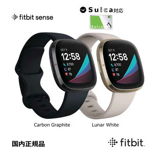 (あす楽)fitbit sense フィットビット センス 国内正規品  Carbon Graphite カーボン グラファイト (FB512BKBK) /Lunar White ルナホワイト (FB512GLWT) 心臓の健康、ストレス管理、皮膚温測定  先進の健康スマートウォッチ FITBIT PREMIUM 通話機能搭載【suica対応】