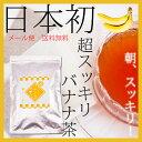 日本初のバナナのお茶!約17種類の自然素材をオリジナルブレンドした超お腹スッキリぺったんこ...