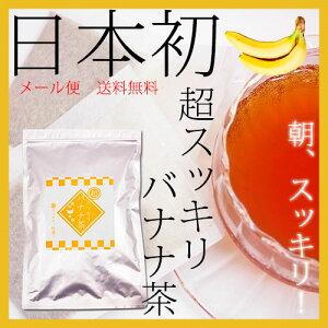 日本初のバナナのお茶!約17種類の自然素材をオリジナルブレンドした超お腹スッキリ・お腹ぺっ...