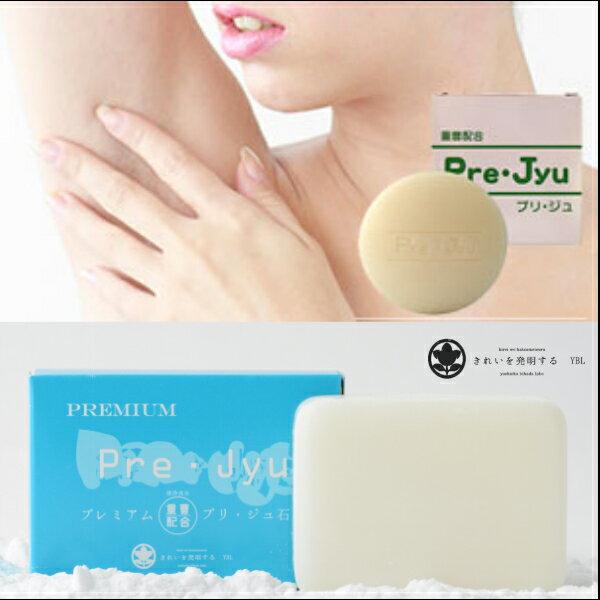 プリジュ石鹸・プレミアムプリジュ石鹸セット販売【各12個】:きれいを発明する