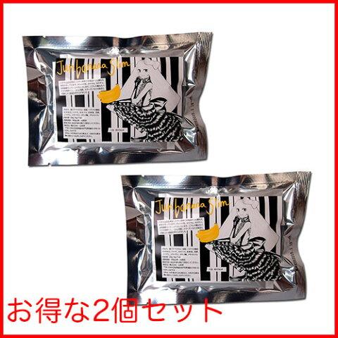 【送料無料】JUNバナナスリム[30包]×2セット【バナナダイエット】【バナナシェイク】