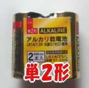 電池, 乾電池 2 ALKALINE 2 LR141.5V 0 LR142SL