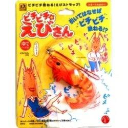 【新品】ピチピチ☆えびさん 茹で ゆでバージョン ストラップ
