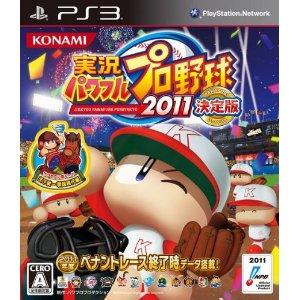 【大特価】【新品】PS3ソフト Playstation3 / 実況パワフルプロ野球2011 決定版【送料無料】【代金引換不可】【ゆうメール】