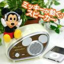 【新品】イワヤ ロッキングスピーカー(ミッキー) Rockin'Speaker Disney
