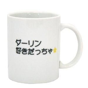 「ダーリン 好きだっちゃ☆」アニメ名言メッセージマグカップ2nd