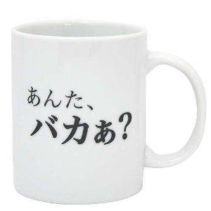 「あんた、バカぁ?」アニメ名言メッセージマグカップ2nd