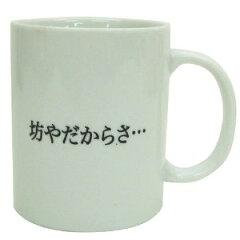 4966840189779【新品】「坊やだからさ…」アニメ名言メッセージマグカップ