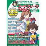 【未読品】コードフリークマガジンプラス Vol.2 書籍 サイバーガジェット